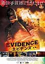 新作の恐怖映画3連発「遺伝子震撼!!映画まつり」開幕決定
