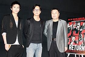 舞台挨拶に立った椎名桔平、 山本裕典、原田眞人監督「RETURN(ハードバージョン)」