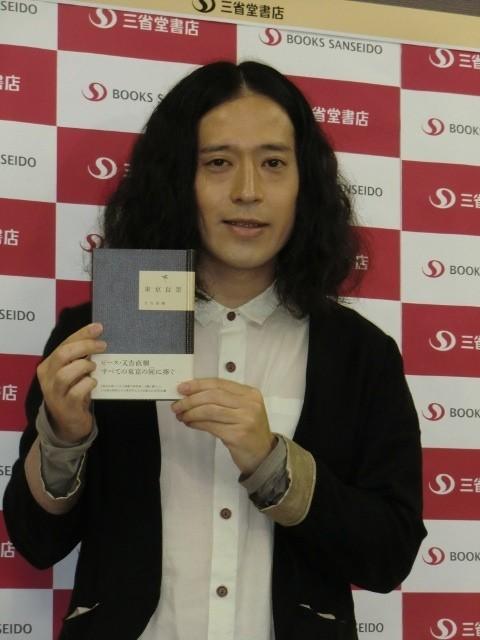ピース又吉、初の単独単行本を出版 「きいろいゾウ」原作・西加奈子が絶賛