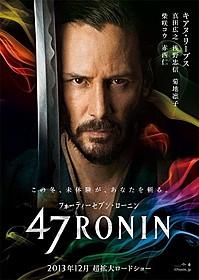 ハリウッド版「忠臣蔵」がついに公開「47RONIN」