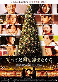 舞台はクリスマス間近の東京駅「すべては君に逢えたから」