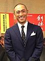 市川海老蔵、喜びの受賞会見で「父も喜ぶはず」 主演作がモントリオールで快挙