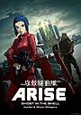 「攻殻機動隊ARISE border:2」特報解禁&新キャラの存在も明らかに