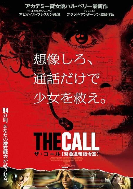 ブラッド・アンダーソン最新作「ザ・コール」 業界初!2つの予告編が同時公開