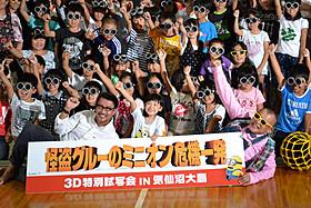 気仙沼大島を訪れた笑福亭鶴瓶、 芦田愛菜ちゃん、中井貴一「怪盗グルーのミニオン危機一発」