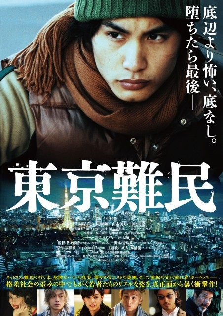 中村蒼「東京難民」ポスターで見せる新境地 主題歌は高橋優書き下ろし