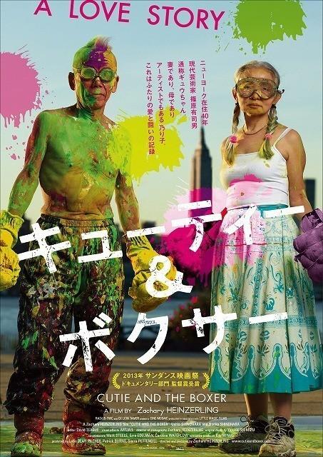現代芸術家・篠原有司男と妻・乃り子 映像からあふれ出す夫婦愛「キューティー&ボクサー」予告