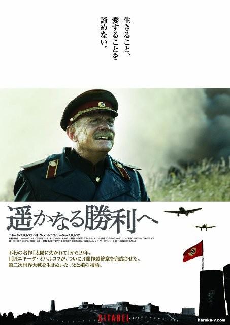 ニキータ・ミハルコフ「遥かなる勝利へ」加藤登紀子が語る予告編公開