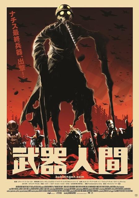 """ナチスの最終兵器""""武器人間""""増員! 日本版ポスター完成"""