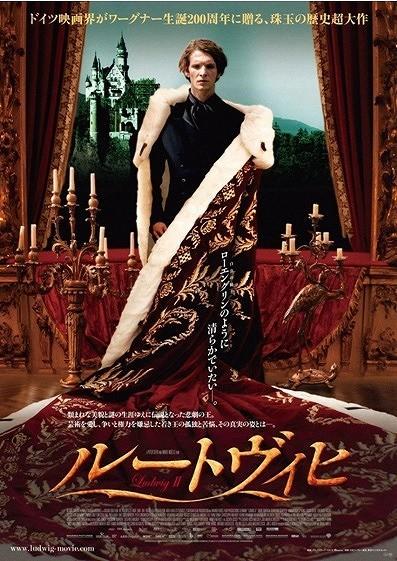 """芸術を愛した美しき""""狂王""""を描く歴史大作「ルートヴィヒ」が12月に公開"""