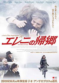 東映配給で日本公開が決まった「エレニの帰郷」「エレニの帰郷」