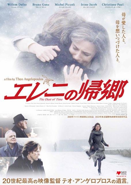 東映配給で日本公開が決まった「エレニの帰郷」