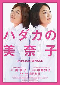 美奈子と中島知子が並ぶビジュアル「ハダカの美奈子」
