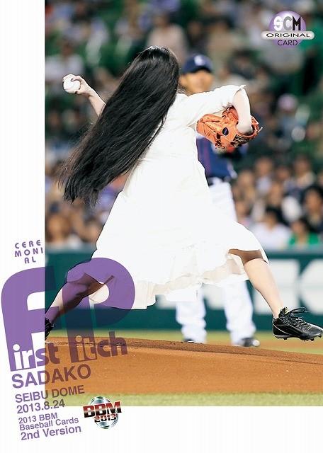 貞子、今年の始球式もベースボールカードに!