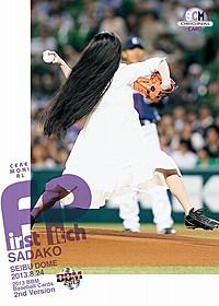 西武ドームで103キロの剛速球を投げた貞子「貞子3D」