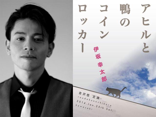 吉沢悠、伊坂幸太郎「アヒルと鴨のコインロッカー」で12年ぶり朗読劇に挑戦