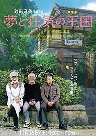 「夢と狂気の王国」のポスター「エンディングノート」