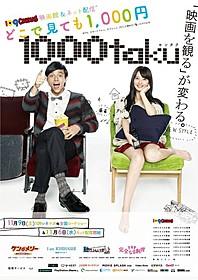 新プロジェクト「1000taku」のポスター「風俗行ったら人生変わったwww」