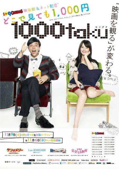 話題の新作4本が劇場公開と同時にネット配信&鑑賞料金1000円に
