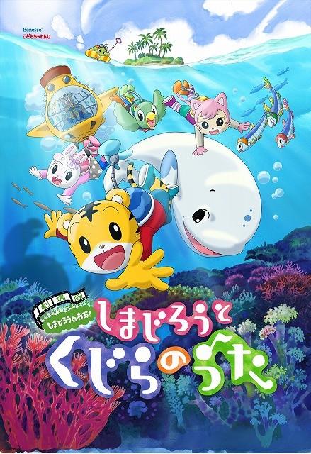 「しまじろう」映画で子どもに劇場初体験を 第2弾が来年3月に公開