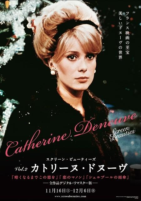 若き日のC・ドヌーブの美貌をスクリーンで 「シェルブールの雨傘」など主演作3本上映