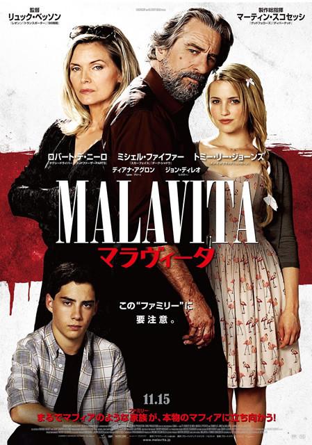 デ・ニーロ、スコセッシ、ベッソンのコラボが話題の「マラヴィータ」本ポスター公開