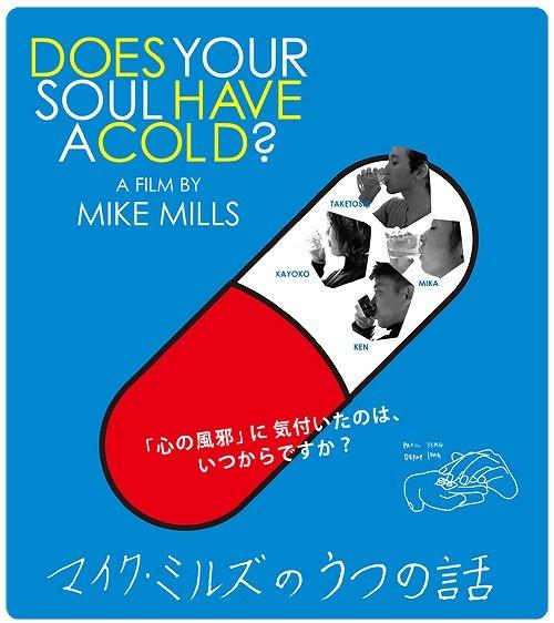 """日本人の""""心の風邪""""の実態に迫る「マイク・ミルズのうつの話」予告公開"""