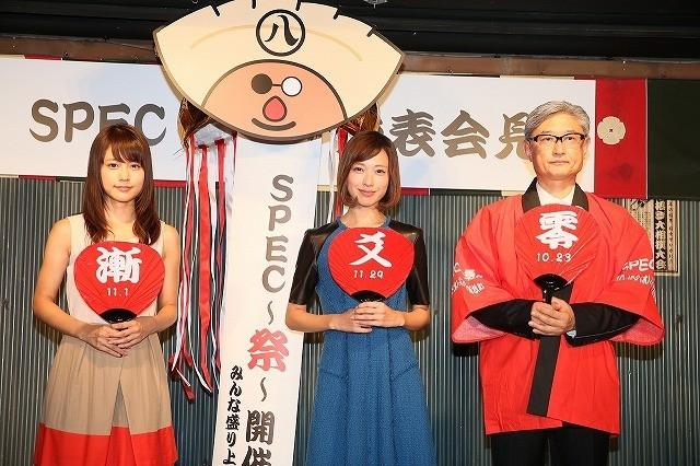 シリーズ完結を前に「SPEC 祭」が開催決定!ガチ瀬文NIGHT、ゲーム化も