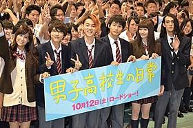 高校文化祭にサプライズ参加「男子高校生の日常」