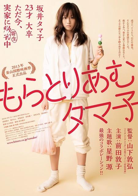 前田敦子がふがいない女子を好演「もらとりあむタマ子」予告&ポスター公開