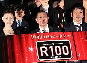 北米公開を喜ぶ松本人志監督(中央)「R100」