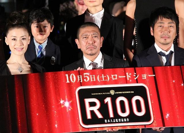 松本人志監督の最新作「R100」、2014年の北米公開が決定