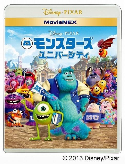 ディズニー、ネット視聴+DVD/BDの新パッケージ「MovieNEX」を発表