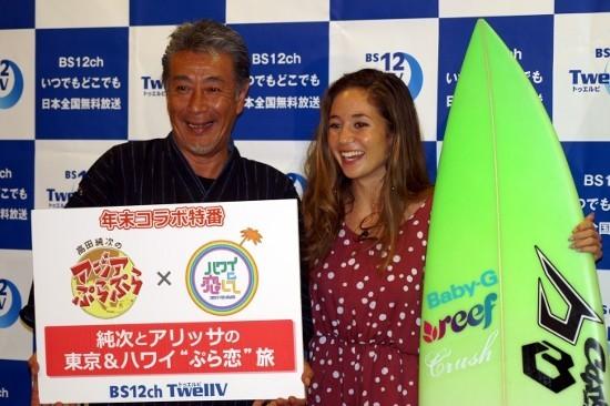 高田純次、44歳年下美女とテキトーにハワイに旅立つ