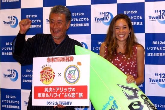 高田純次、44歳年下美女とテキトーにハワイに旅立つ - 画像2