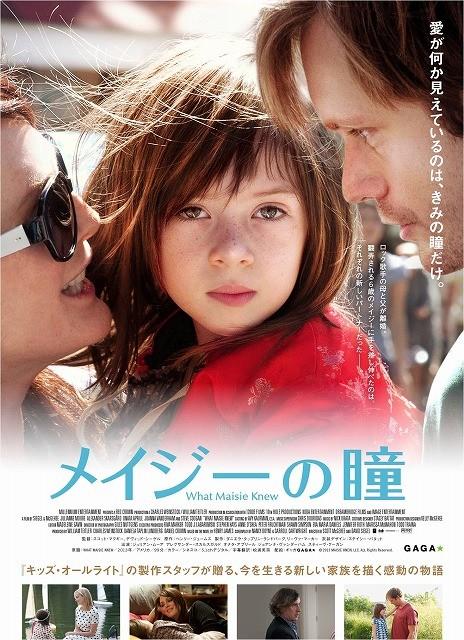少女の目に映る世界は? 今を生きる家族の物語「メイジーの瞳」公開決定