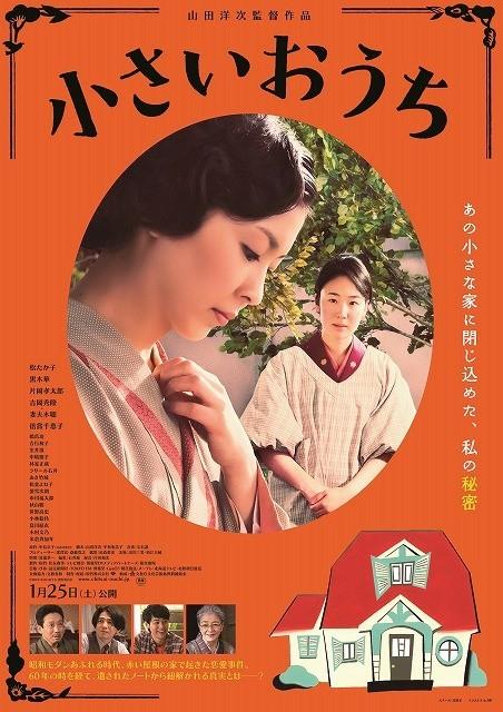 山田洋次監督最新作「小さいおうち」、秘密をのぞきこむようなポスター完成