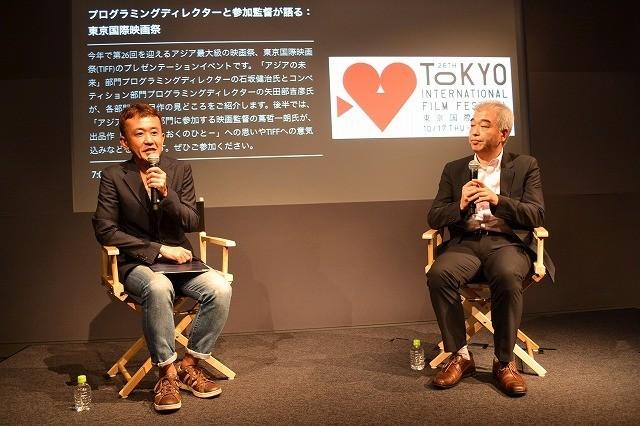 プログラミング・ディレクター&参加監督が語る、第26回東京国際映画祭の見どころ