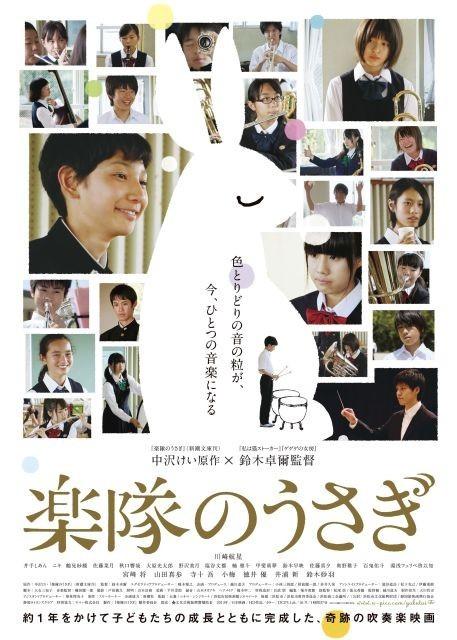 鈴木卓爾監督作「楽隊のうさぎ」予告で46人の子どもたちが生演奏!