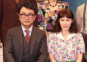 会見に出席した三谷幸喜と中谷美紀「おかしな二人」