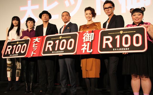 "「R100」豪華女優陣、初日で""Sを見出した瞬間""吐露 松本監督は大喜び"