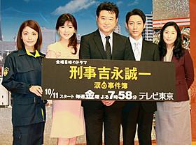 「刑事吉永誠一涙の事件簿」中山忍さん