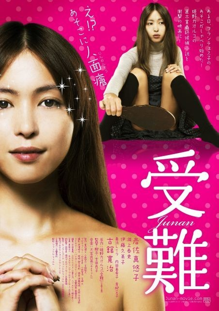 """岩佐真悠子が""""アソコ""""の人面瘡を手鏡でのぞく「受難」ポスター入手!"""