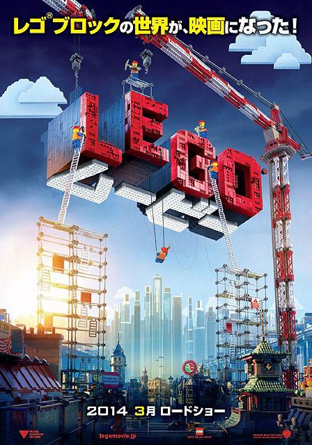 細部まで全てレゴブロック 「レゴ(R)ムービー」ポスタービジュアル
