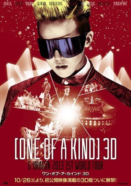 G-DRAGONの初ワールドツアーを3Dで!10月末に日本最速公開決定