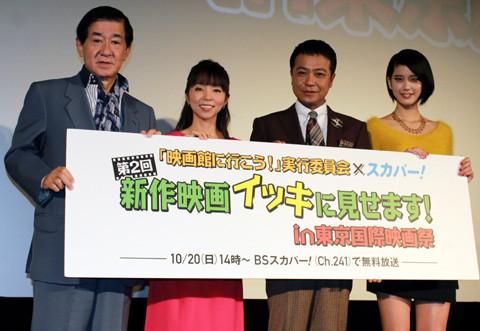 東映・岡田社長、予告編イッキ見イベントで「判定して消費税上がる前に見て」と怪気炎