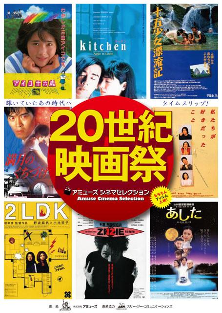 35ミリで上映する「20世紀映画祭」開催決定!「私たちが好きだったこと」「十五少女漂流記」など8作品