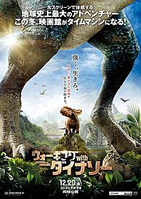 小さな恐竜パッチに、巨大な肉食恐竜が迫る「ウォーキング with ダイナソー」