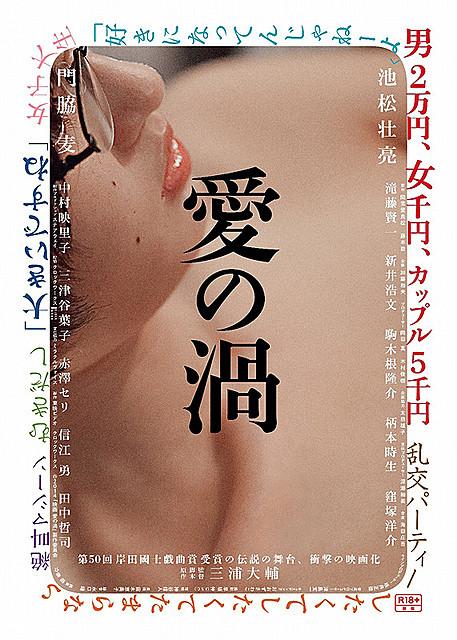 門脇麦の大胆な素肌が目を引く 「愛の渦」意味深ポスタービジュアル公開