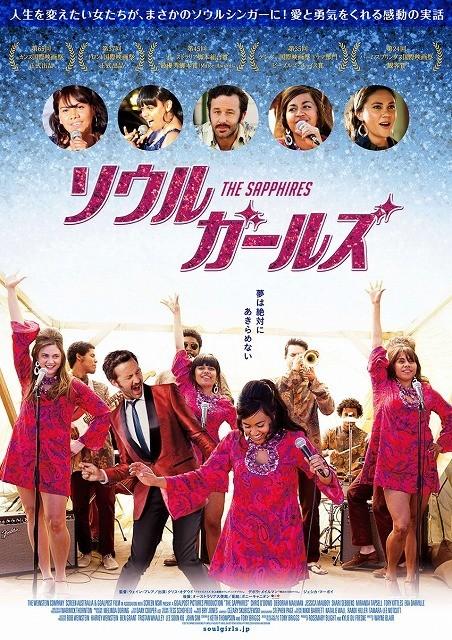 女性グループ「サファイアズ」を題材にした音楽映画、来年1月日本上陸!